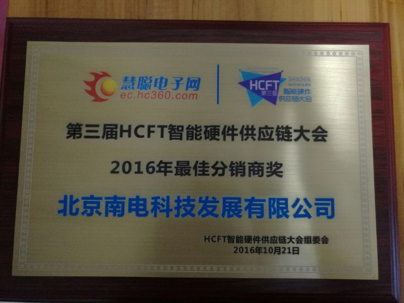 北京南电科技,电子元器件分销商,电子元器件采购网